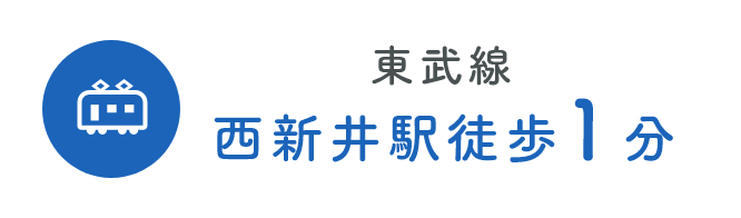西新井駅徒歩1分